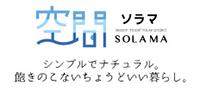 空間【ソラマ】