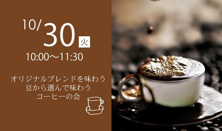 豆から選んで味わうコーヒーの会