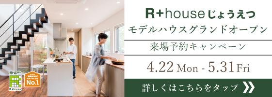4/22-5/31R+houseモデルハウス見学会