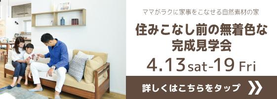4/13-4/19完成見学会バナー