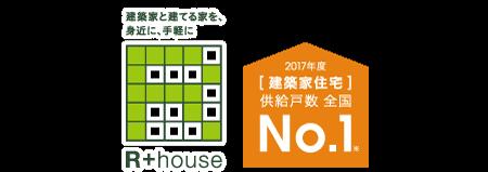 R+houseロゴ