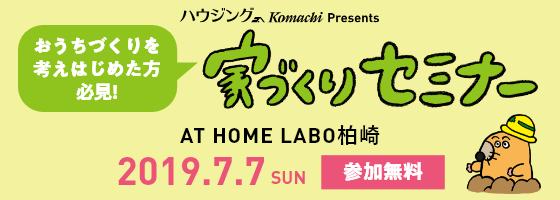 Komachi家づくりセミナー