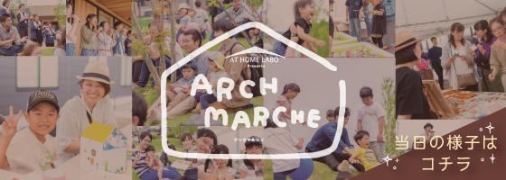 ARCH MARCHE 2019