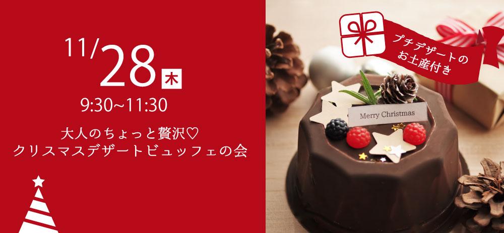 クリスマスデザートビュッフェの会ワークショップ