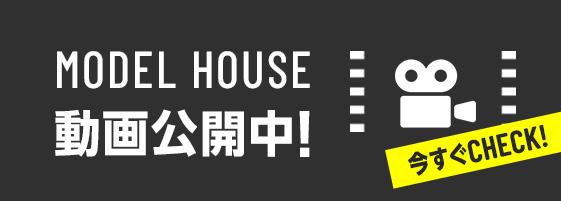 モデルハウス動画公開中!