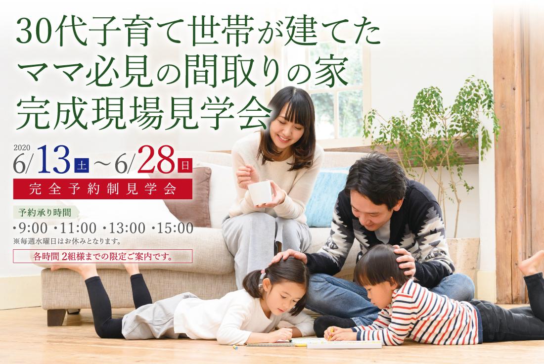 【上越市】完成現場見学会‐ママ必見の間取りの家