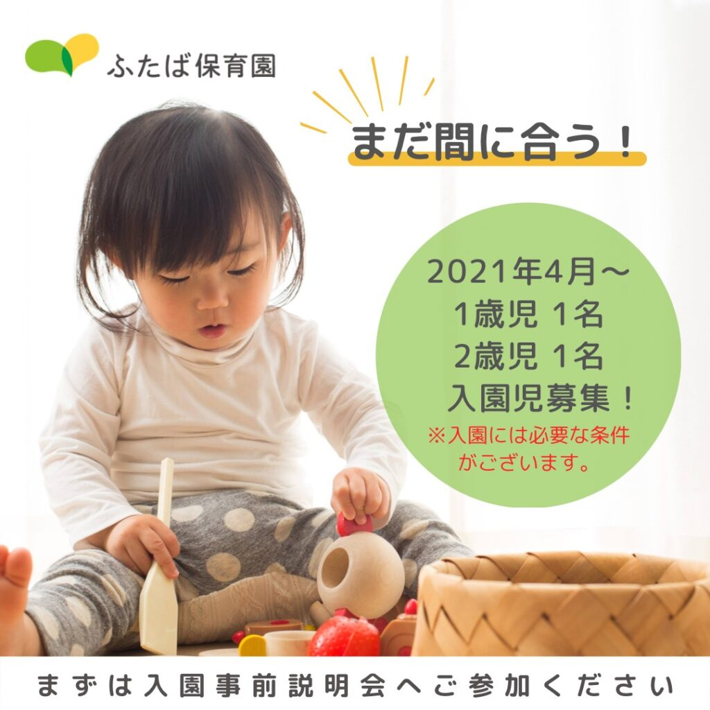 上越 保育園 園児 募集 1歳 2歳