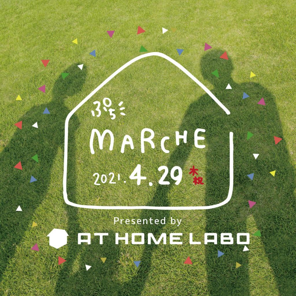 上越 マルシェ イベント 家づくり 4月イベント
