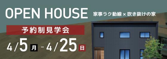 3/27-4/4上越完成現場見学会