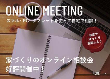 【予約受付中】 家づくりのオンライン相談会