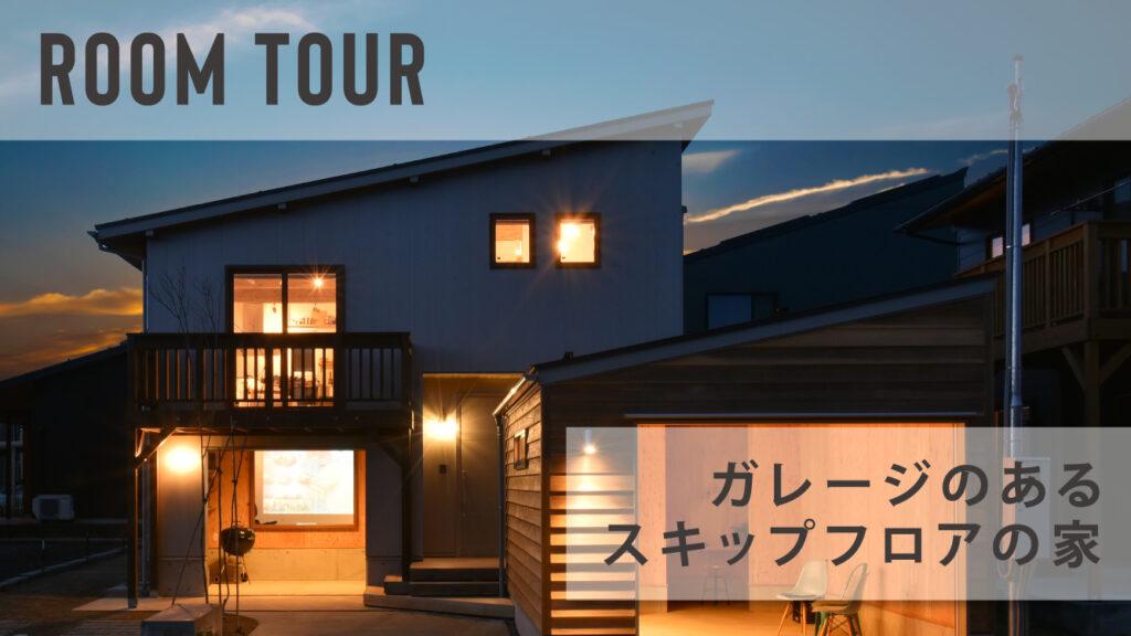 【ROOMTOUR】分譲販売中!3LDK+ガレージ付の家