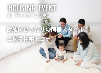 二世帯住宅セミナー@柏崎市